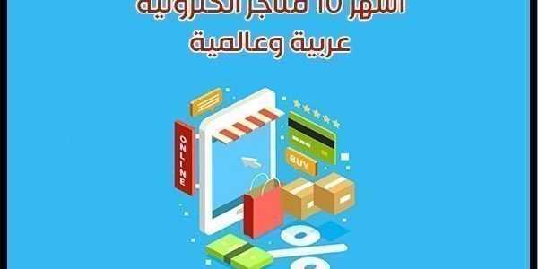 أفضل المتاجر الإلكترونية