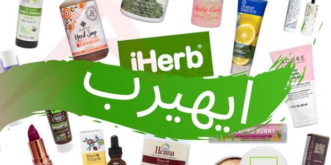 منتجات اي هيرب